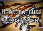 О выплате денежного вознаграждения гражданам за добровольную сдачу незаконно хранящегося у них оружия - Slavyansk.Today